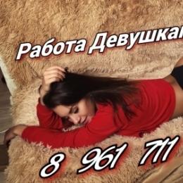 Работа для Девушек в Кемерово от 18 лет
