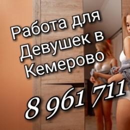Работа для Девушек в Кемерово