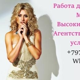 В лучшее агенство Москвы требуются девушки