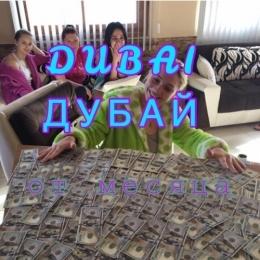 ДУБАЙ DUBAI ТУРЫ ОТ МЕСЯЦА