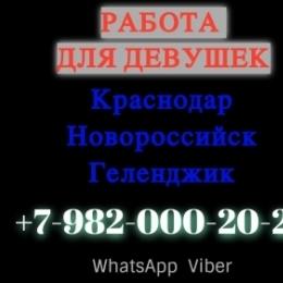 Геленджик Новороссийск Краснодар. Работа для девушек в любом городе