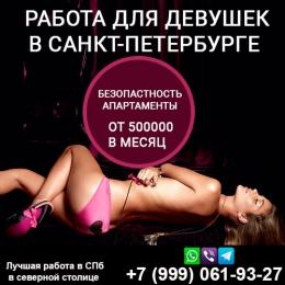 Высокооплачиваемая работа для девушек Санкт-Петербург