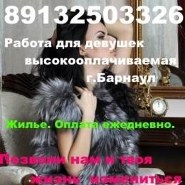 Работа девушкам г.Барнаул 8-913-250-33-26