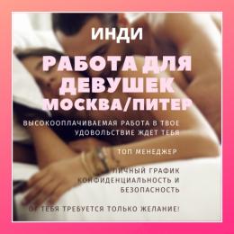 Работа для красоток в Москве