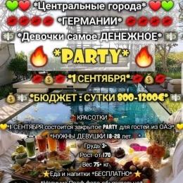 ГЕРМАНИЯ состоится закрытое PARTY для гостей из ОАЭ