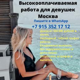 +7 915 352 17 12 Лучшее предложение работы для девушек в Москве!