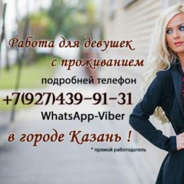 Работа с проживанием для девушек в Казани