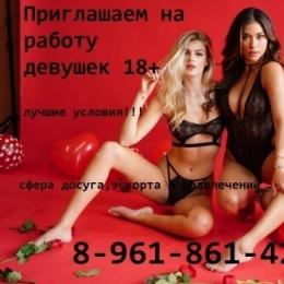 ✔РАБОТА ДЛЯ ДЕВУШЕК. КЕМЕРОВО +7 (962) 861-42-22 ✔👍
