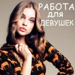 срочно милые девушки много работы в москве!! высокооплачиваемая подработка в Москве