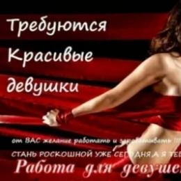 Работа для девушек круглый год в Новороссийске-Геленджике!!!