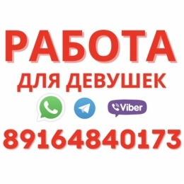 Работа для девушек в Москве. ЮЗАО