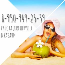 Высокооплачиваемая работа для девушек в Казани