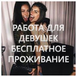Работа девушкам в Новосибирске оплата от 3500 до 5000 р/ч