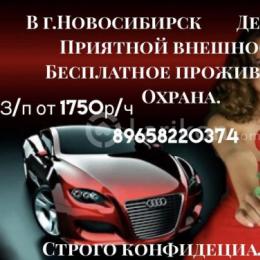 Работа для девушек в Новосибирске оплата проезда