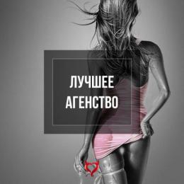 Много работы в девушкам в Новосибирске от 3500 р/ч
