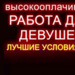 Работа девушкам на апартаментах от 3500-5000 р/ч + Проживание и оплата такси