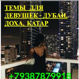 ДУБАИ,КАЗАХСТАН,МОСКВА,ПИТЕР,