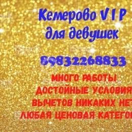 Работа для девушек в Кемерово(сфера досуга)!!!