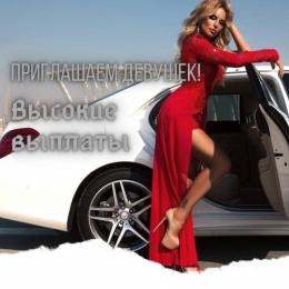 ВЫСОКИЙ ДОХОД! Работа для девушек СПб