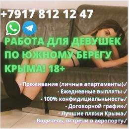 Высокооплачеваемая работа для девушек по Южному Берегу Крыма!💸💗