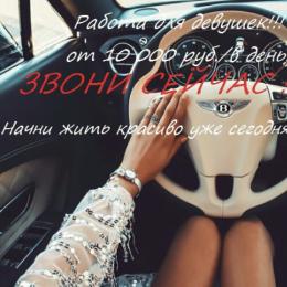 Работа для девушек в Севастополе