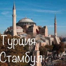 Приглашаю девушек к сотрудничеству в город Стамбул