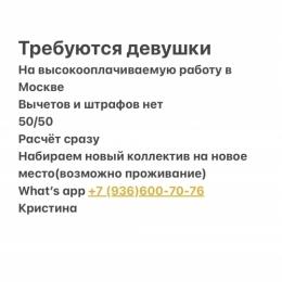 Работа в Москве для девушек