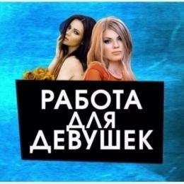 РАБОТА НА ПОТОКЕ !!! Москва !!! Приглашаем девушек всех типажей !!!
